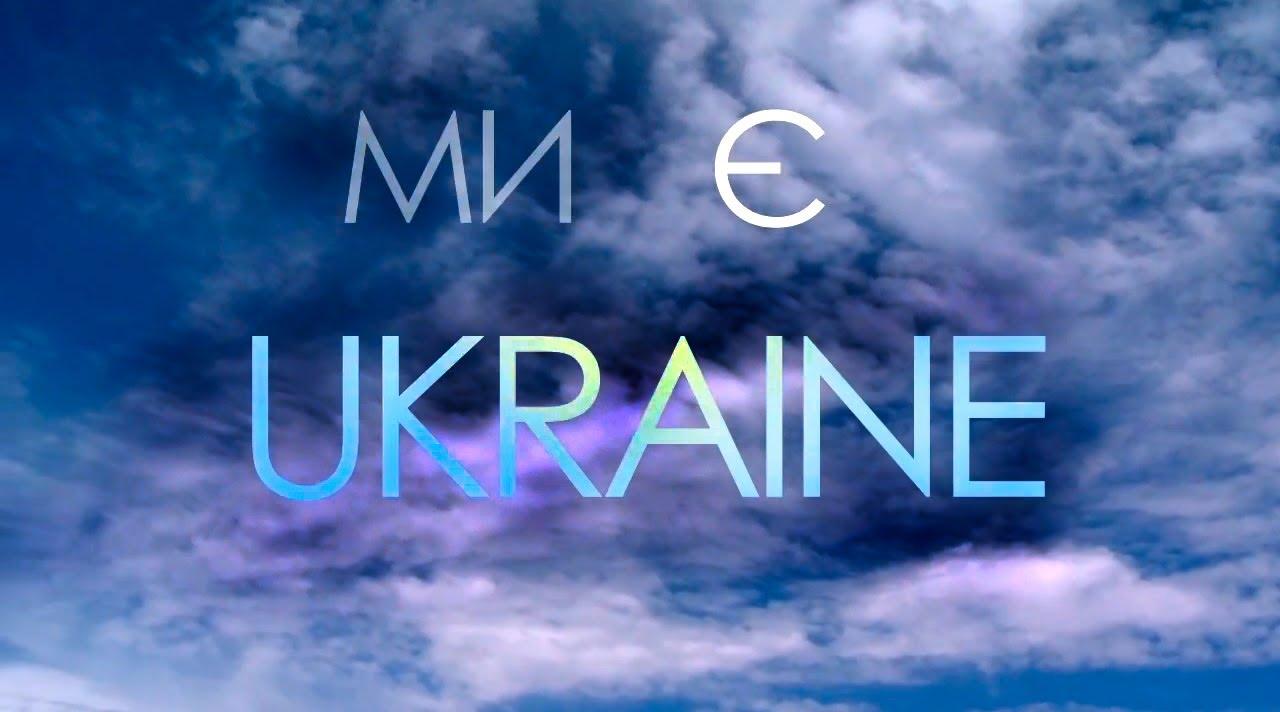 МИ Є UKRAINE! (2013)